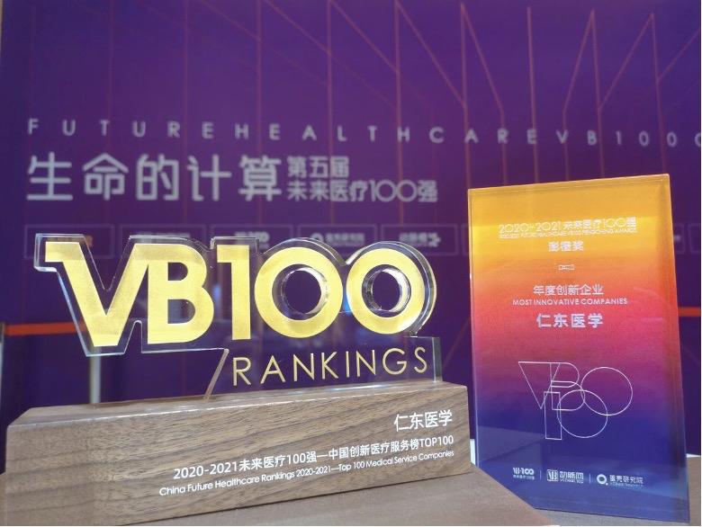 第五届未来医疗100强榜单发布,仁东医学斩获两项荣誉
